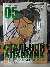 """Манга """"Стальной Алхимик. Кн.5"""""""