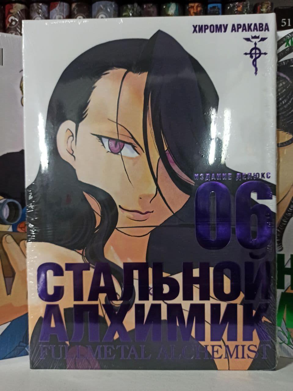 "Манга ""Сталевий Алхімік. Кн.6"""
