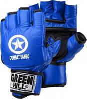 """Перчатки для боевого самбо """"CFBM-2085"""" (Лицензия FIAS) Green Hill"""