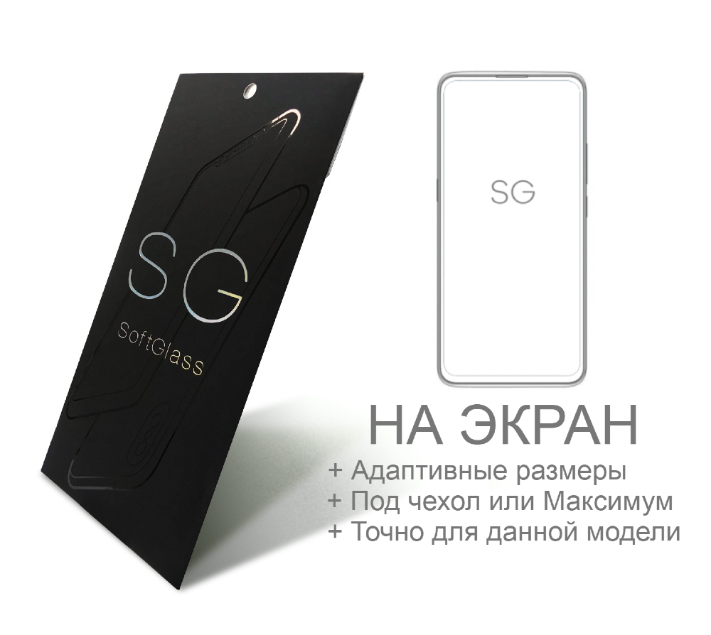 Пленка Xiaomi Redmi 8 SoftGlass Экран