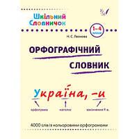 Шкільний словничок. Орфографічний словник. 1-4 клас