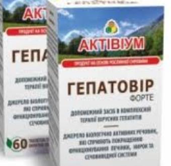 Активиум® Гепатовир® Форте 60  таблеток