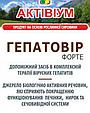 Активиум® Гепатовир® Форте 60  таблеток, фото 2