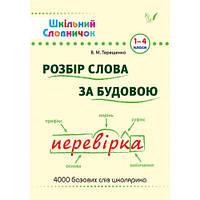 Шкільний словничок. Розбір слова за будовою. 1-4 клас
