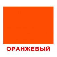 Карточки Домана Форма и цвет на рус.