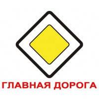 Мини-карточки Домана Дорожные знаки с фактами на рус.