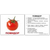 Мини-карточки Домана Овощи с фактами на рус.