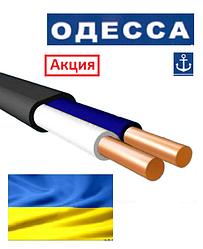 Кабель ВВГ нг 2х1,5 Одесса