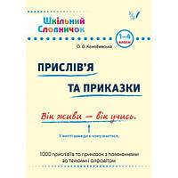 Шкільний словничок. Прислів'я та приказки. 1-4 клас