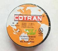 Ізоляційна стрічка Cotran KC 63 - професійна ізолента ПВХ