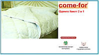 Одеяло двойное Квилт 2в1 155*215 (ТМ come-for)