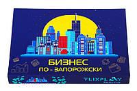 """Настольная игра монополия """"Бизнес по-Запорожски"""""""