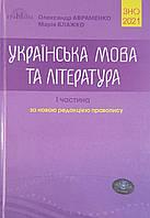 ЗНО 2021 Українська мова та література (1 частина), Авраменко О.