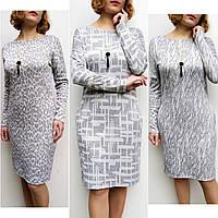 Платье женское осень-зима большого размера 54 серое (50-58) батал