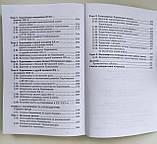 Харківщинознавство. Навчальний посібник для учнів 8-9 класів загальноосвітніх навчальних закладів (Гімназія), фото 6