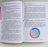 Харківщинознавство. Навчальний посібник для учнів 8-9 класів загальноосвітніх навчальних закладів (Гімназія), фото 4