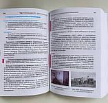 Харківщинознавство. Навчальний посібник для учнів 8-9 класів загальноосвітніх навчальних закладів (Гімназія), фото 3