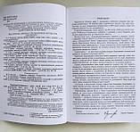 Харківщинознавство. Навчальний посібник для учнів 8-9 класів загальноосвітніх навчальних закладів (Гімназія), фото 2