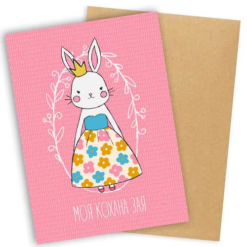 Открытка с конвертом Моя кохана зая - Открытка любимой девушке