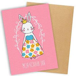 Листівка з конвертом Моя кохана зая - Листівка коханій дівчині