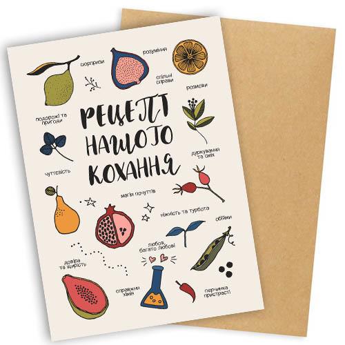 Открытка с конвертом Рецепт нашого кохання - Открытка любимому человеку - Открытка на День влюбленных