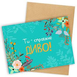 Листівка з конвертом Ти – справжнє диво! - Листівка коханому людині - Листівка на День закоханих
