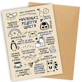 Открытка с конвертом Маленькі рецепти щастя - Открытка любимому человеку - Открытка на День влюбленных