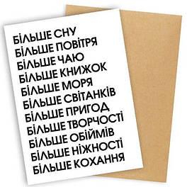Листівка з конвертом БІЛЬШЕ СНУ - Листівка коханому людині - Листівка на День закоханих