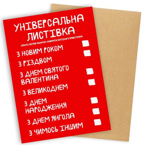 Открытка с конвертом Универсальная - Открытка на все случаи жизни