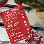 Открытка с конвертом Универсальная - Открытка на все случаи жизни, фото 2