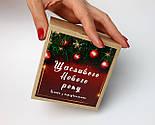 """Подарунок новорічний """"Щастя назавжди"""": Кіт - вічний календар, Новорічне печиво з передбаченнями, чай, фото 4"""