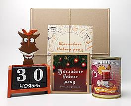 """Новорічний набір """"Щасливий час"""": печиво з передбаченнями новорічне, вічний календар, глінтвейн"""