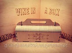 """Коробка подарочная """" Для тебя """""""