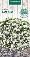 Семена цветов Лобелии Белая Леди 0,05 г, Семена Украины