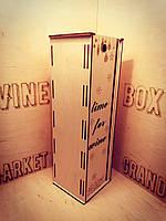 """Коробка подарочная """" Время для вина """""""