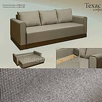 Диваны раскладной спальный ТЕХАС Спальный диван для повседневного сна Софа Бежевый