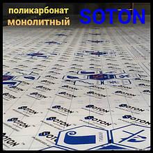 Монолитный поликарбонат Soton
