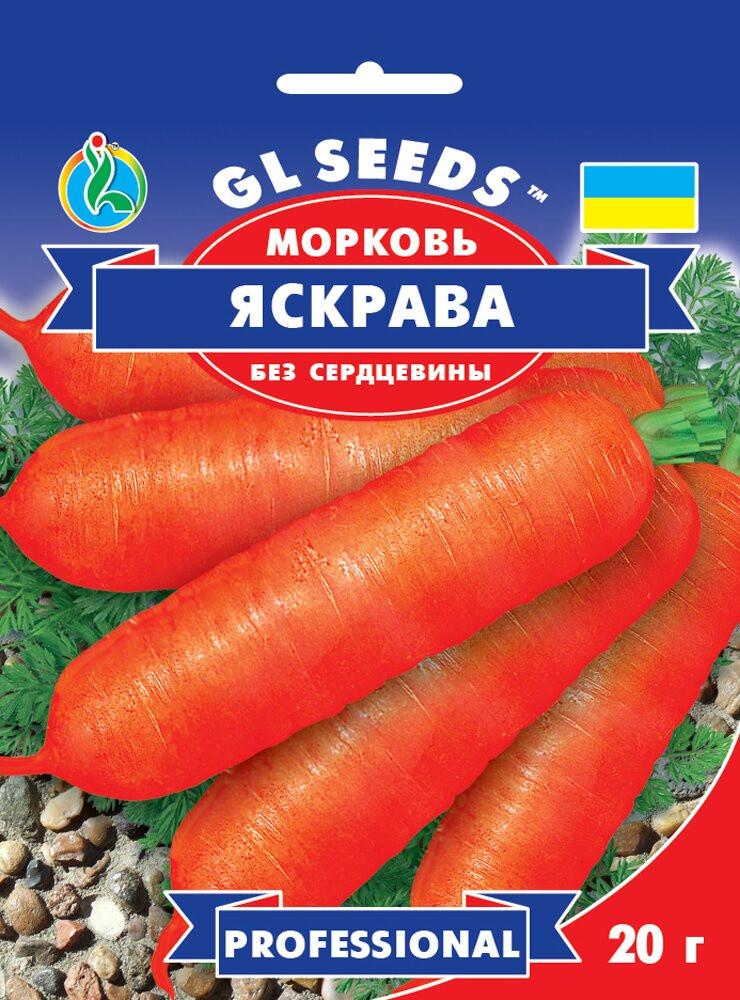 Семена Моркови Яскрава (20г), Professional, TM GL Seeds