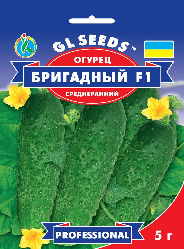 Семена Огурца Бригадный F1 (5г), Professional, TM GL Seeds