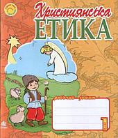 Християнська етика Робочий зошит 1 клас (Богдан)