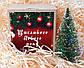 """Бокс """"Набор для нового года"""": календарь, печенье, игристое, хлопушка, серпантин, огни, чесалка для спины, фото 4"""