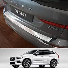 Захисна накладка на задній бампер для Volvo XC60 ll 7.2017+ /нерж.сталь/