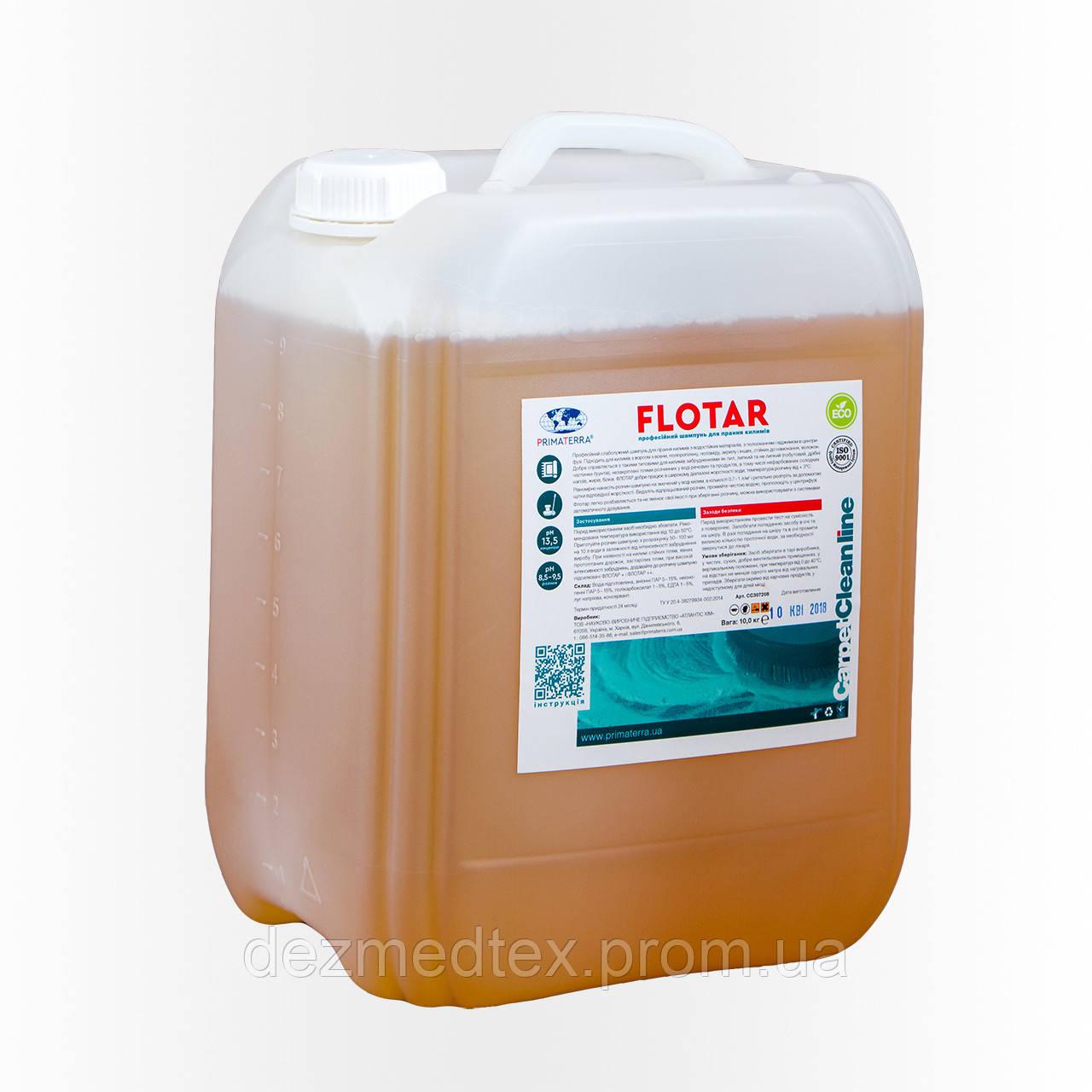 Для стирки ковров шампунь Flotar (10 кг)