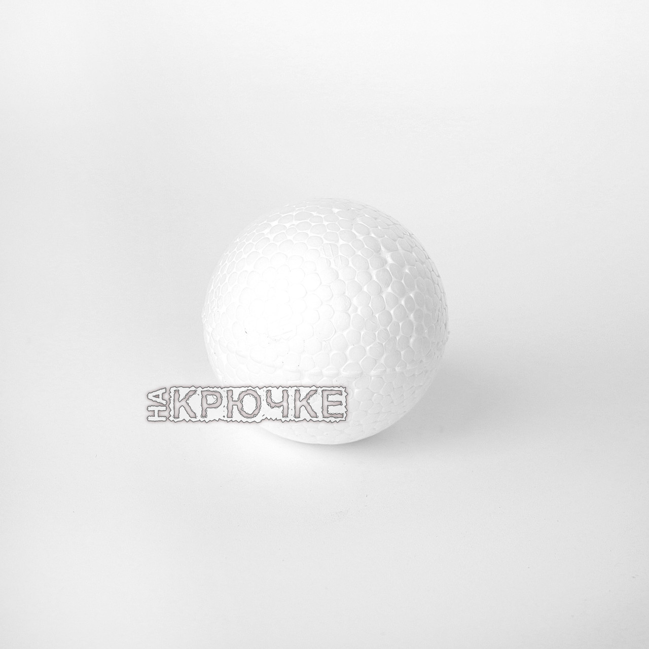 Пенопластовые шарики 5 см