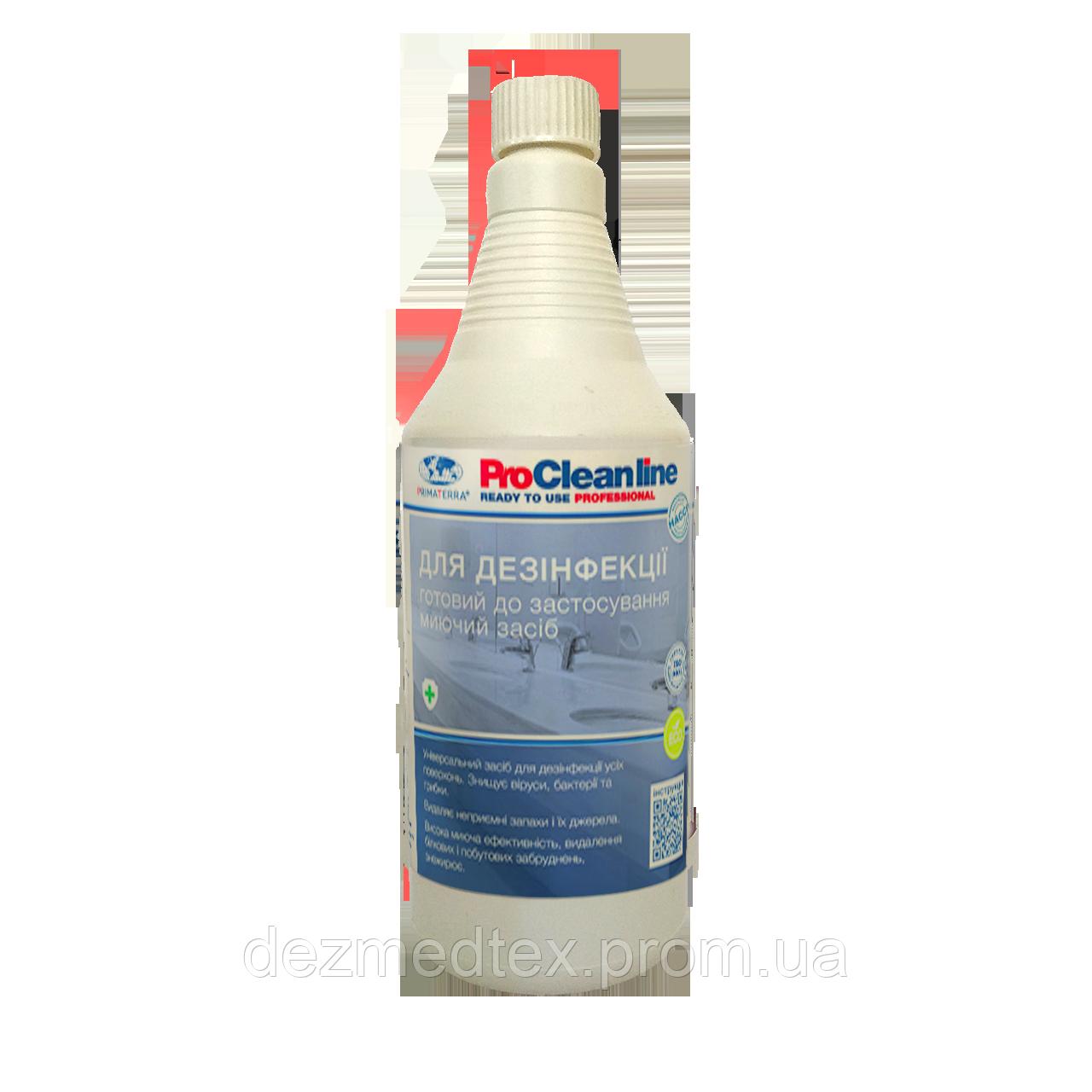 Миючий засіб з активним хлором (запаска) (0,96 кг)