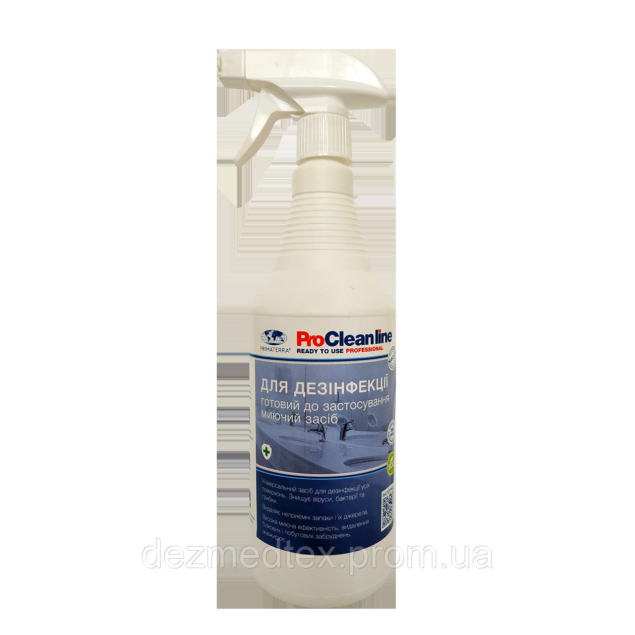 Миючий засіб з активним хлором з розпилювачем (0,96 кг)