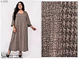 Осеннее женское трикотажное платье размеры 72/74, фото 2