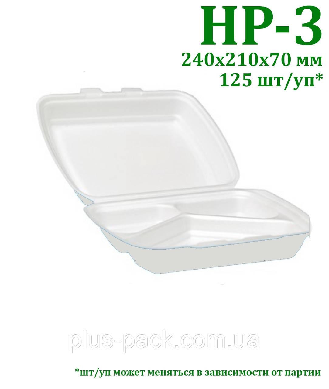 Ланчбокс для горячих обедов из вспениного полистирола, 125шт/уп