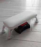 Подлокотник  для маникюра на хромированных  ножках ( белый )