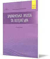 ЗНО 2021 | Українська мова та літ-ра. Завдання в тестовій формі | Авраменко